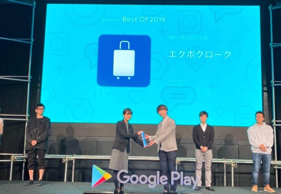 「Google Play ベストオブ 2019」授賞式