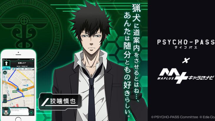 アニメ「PSYCHO-PASS サイコパス」から「狡噛慎也」が『MAPLUS キャラ de ナビ』に登場︕