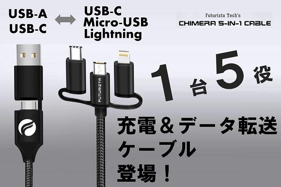 キメラ 5-in-1 Cable