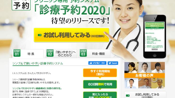 「診療予約2020」全国の病院、クリニック、動物病院も予約OK!診療予約システム最新版をリリース