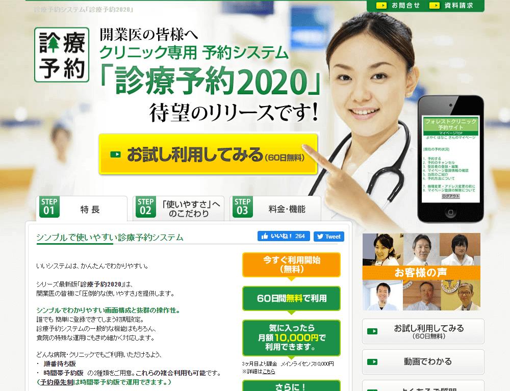 診療予約2020