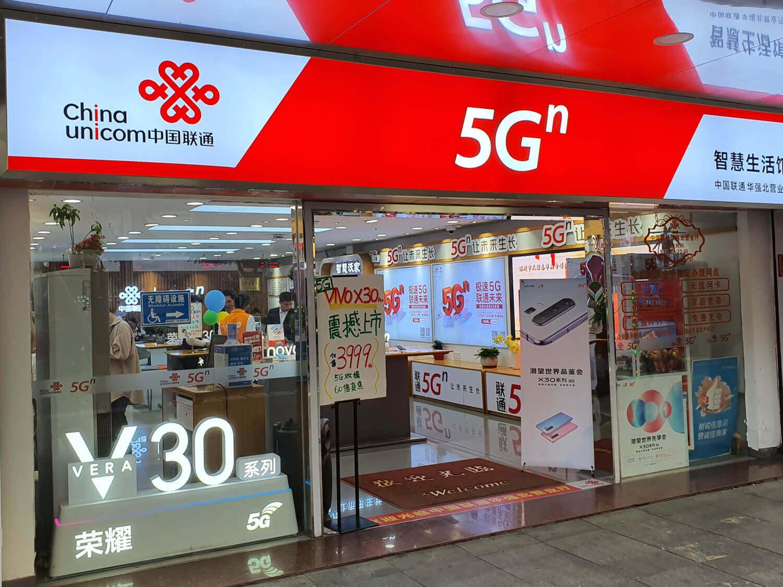 5G推しなチャイナユニコムの深センの店舗。5Gスマホは定価販売