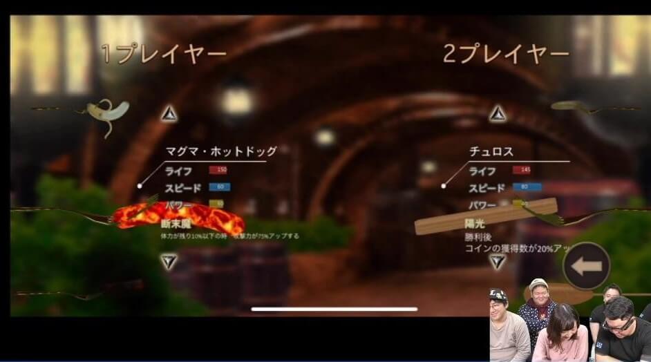 奥村茉実:再々チュロス/たっちー:マグマ・ホットドッグ!
