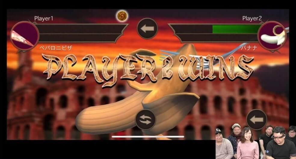 バナナの勝ち!