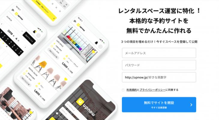「upnow」手軽に不動産を時間貸し!0円で超カンタンにレンタルスペースの自社予約サイトを作成できるサービス、提供開始