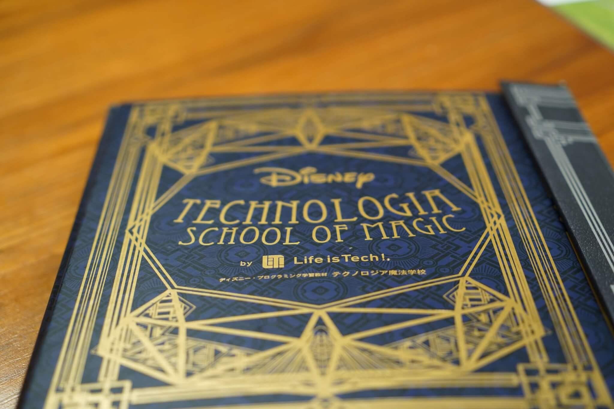 ディズニー・プログラミング学習教材「テクノロジア魔法学校」