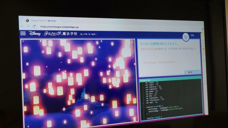 プログラミング学習教材「テクノロジア魔法学校」