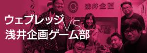 浅井企画ゲーム部vsウェブレッジゲーム部