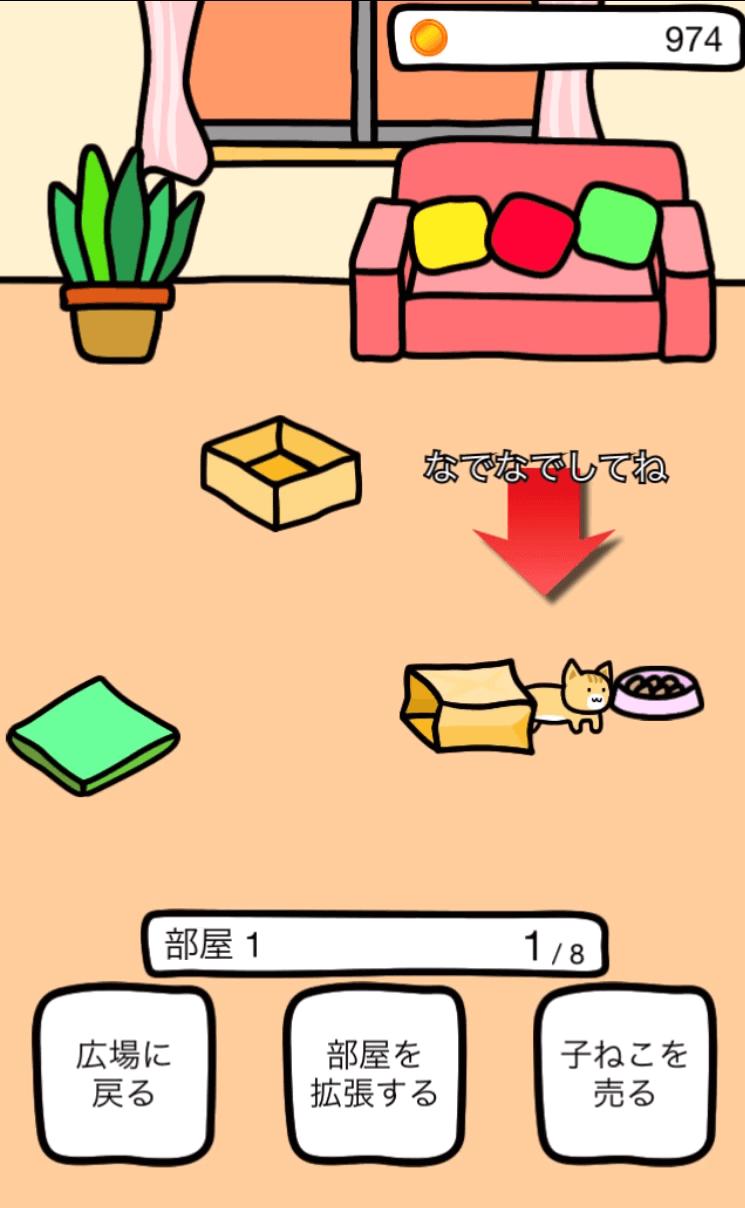 子猫のための部屋