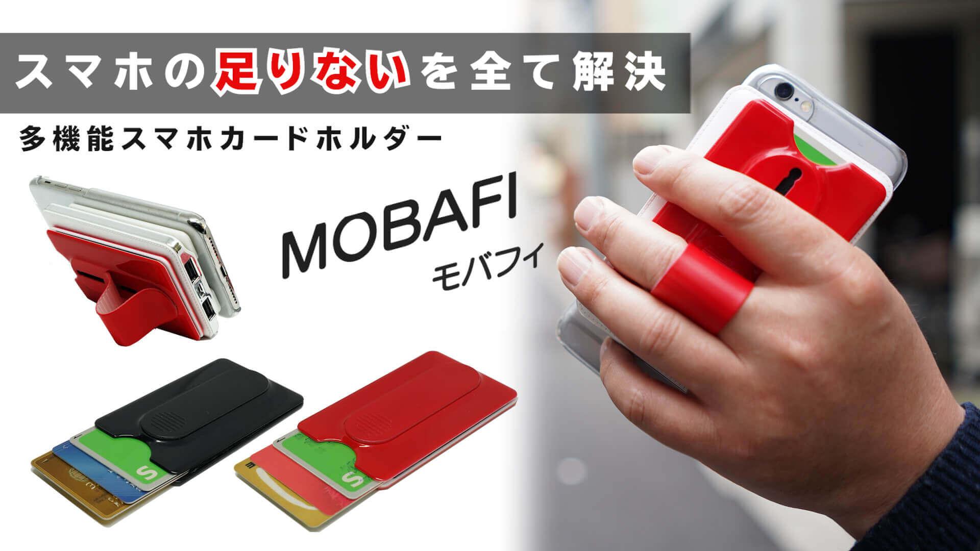 多機能カードホルダー「MOBAFI -モバフィ-」