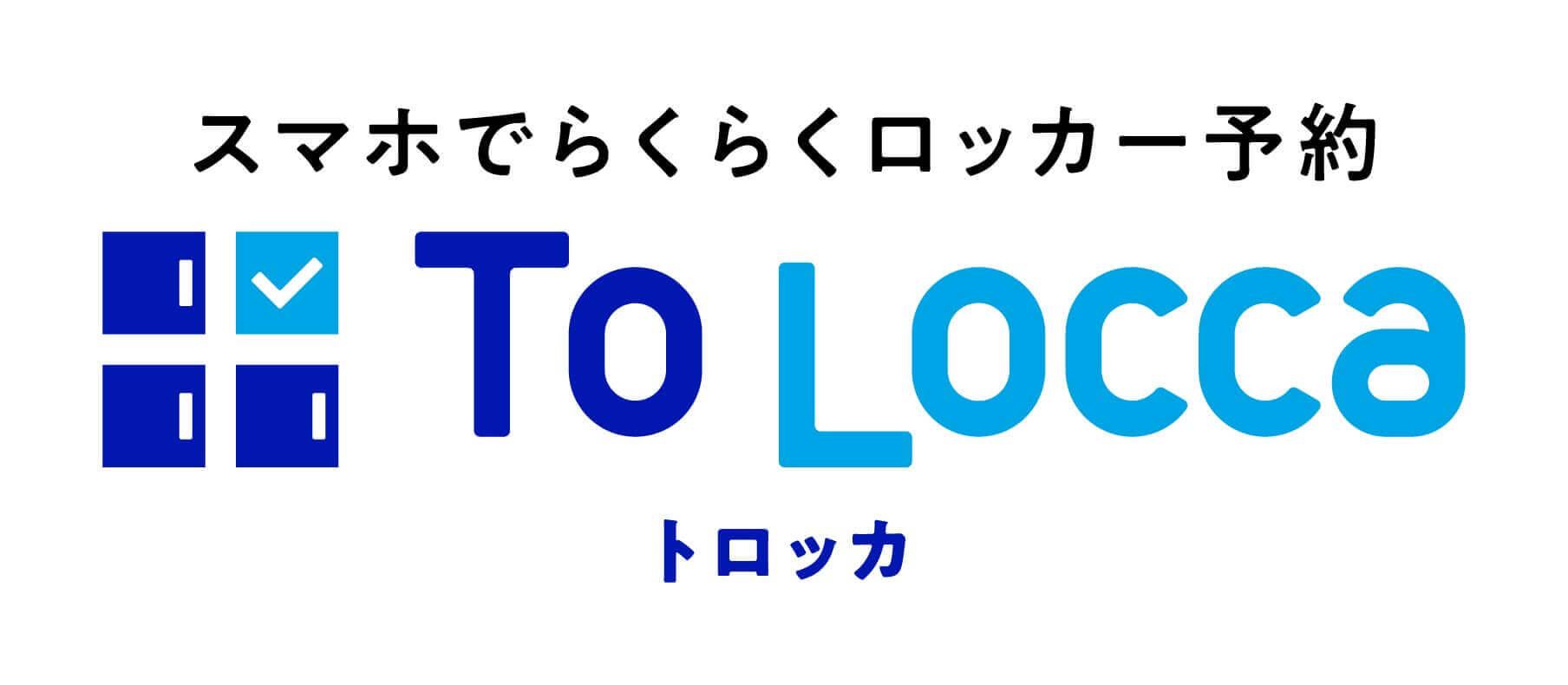 スマホでらくらくロッカー予約To Locca(トロッカ)