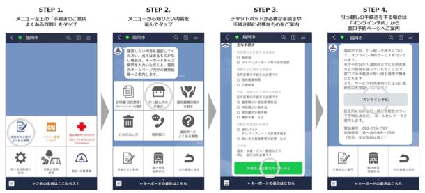 福岡市LINE公式アカウントで引っ越し手続きをスマート化!窓口混雑状況のチェックも可能に