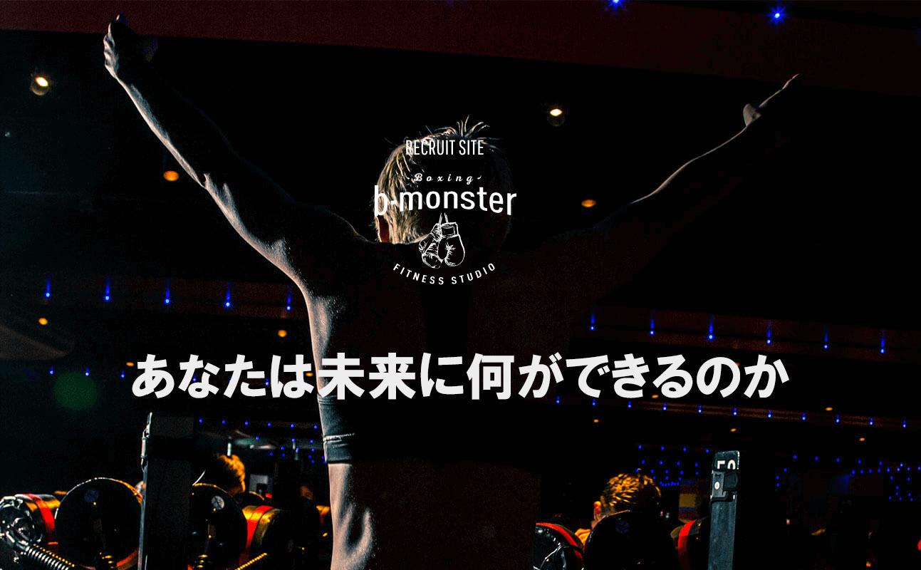 b-monster リクルーティングサイト