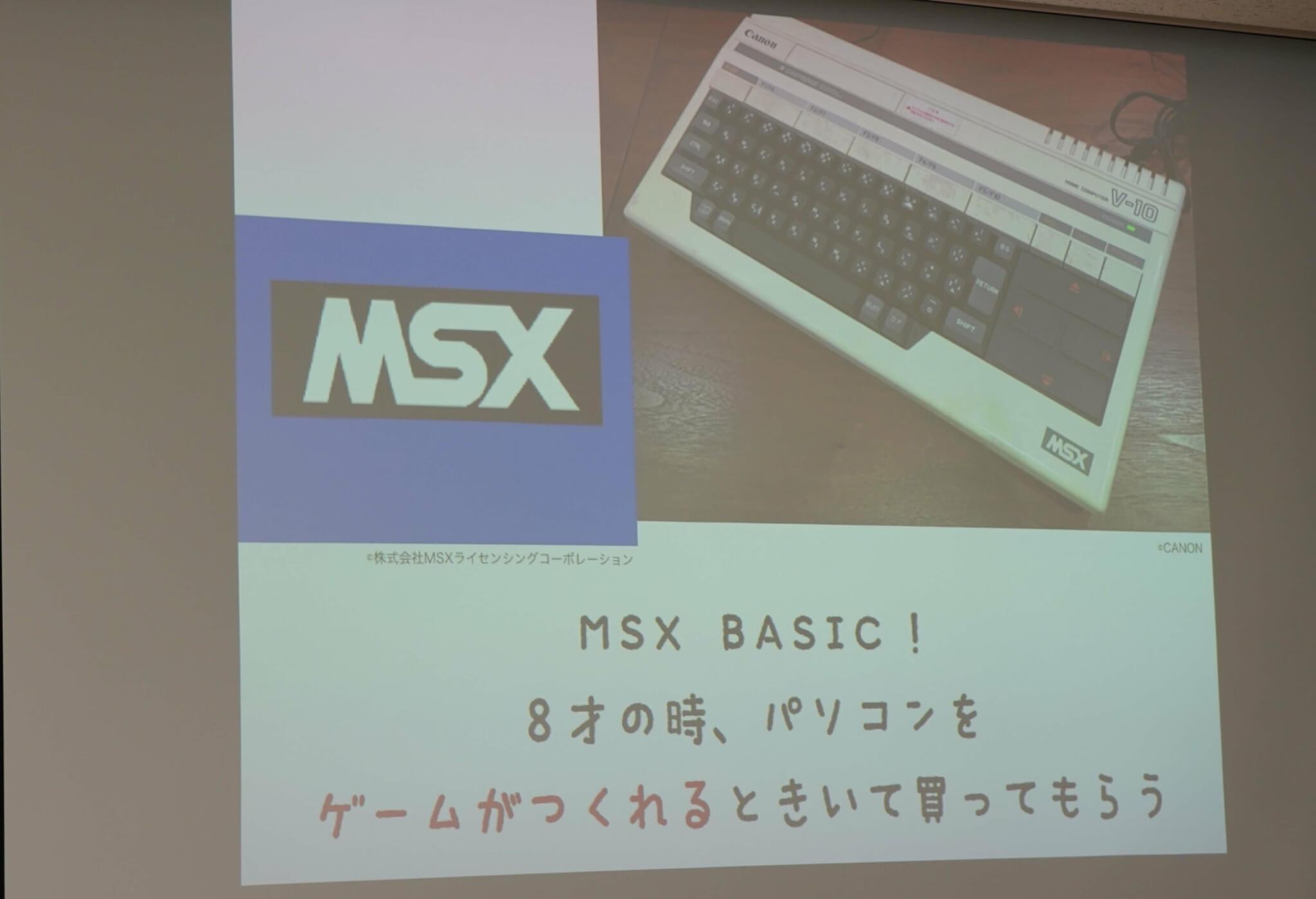 福野さんプレゼン資料 MSX