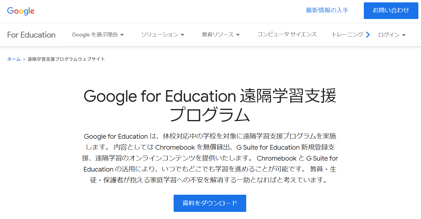 Google for Education 遠隔学習支援プログラム