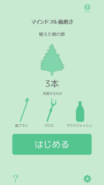 「マインドフル歯磨き」スタート画面