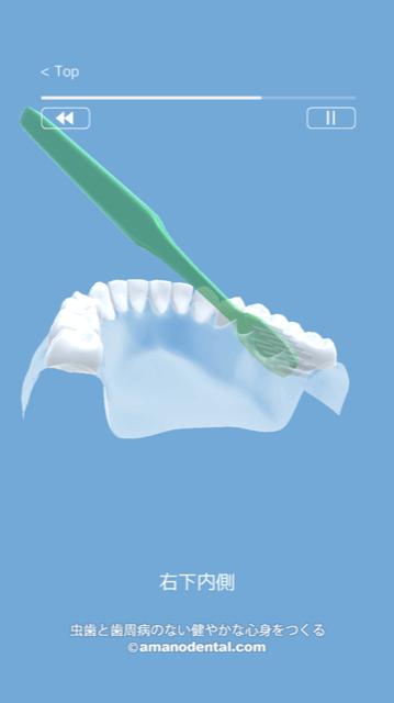 「マインドフル歯磨き」アプリ画像