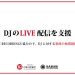 家で踊ろう!LIVE配信での楽曲(原盤)利用について、DJに対する楽曲の無償提供を開始