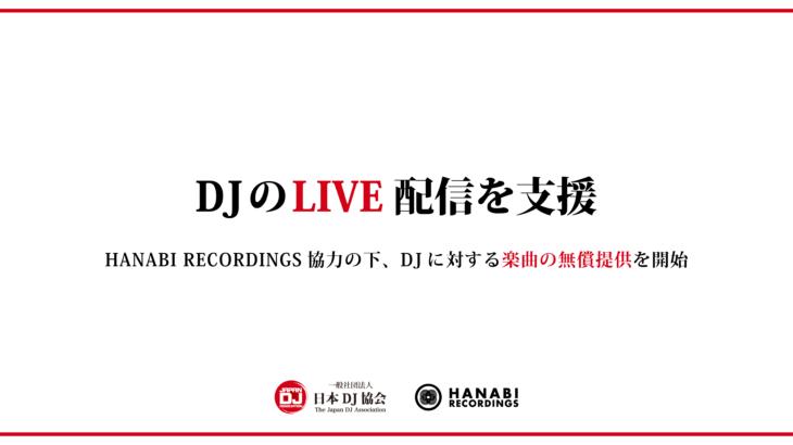 DJのLIVE配信を応援