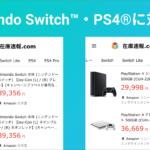 「在庫速報.com」、Nintendo Switch™・PS4®等のゲーム機にも対応。マスク在庫もチェックできる!