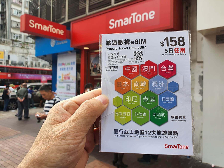 香港の旅行用プリペイドeSIM。パッケージ販売も行っている珍しい例だ