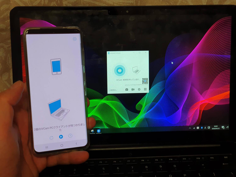 スマホとPCでアプリを立ち上げ、お互いが見つかればすぐ接続できる