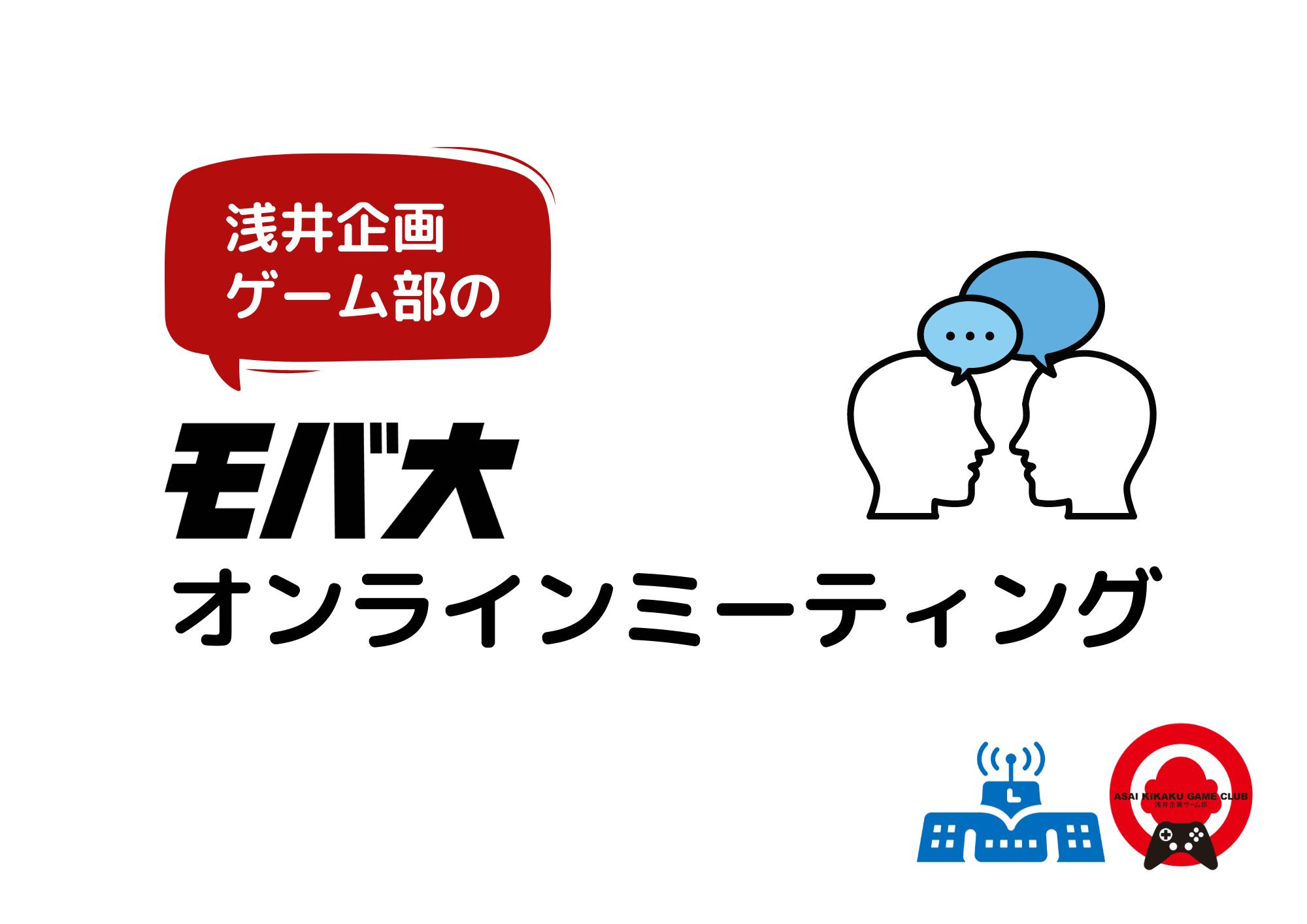 浅井企画ゲーム部のモバ大オンラインミーティング