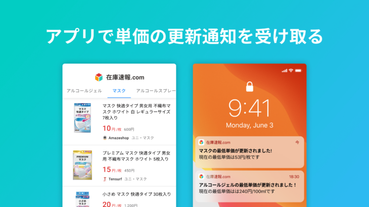「在庫速報.com」アプリ版提供開始。マスクだけでなく消毒グッズやゲーム機の情報も簡単比較!
