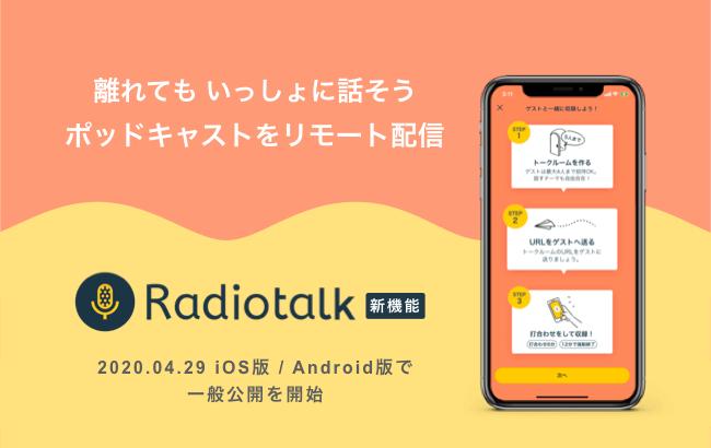 音声配信プラットフォーム「Radiotalk」で、複数人がリモートで配信できる新機能を全体公開