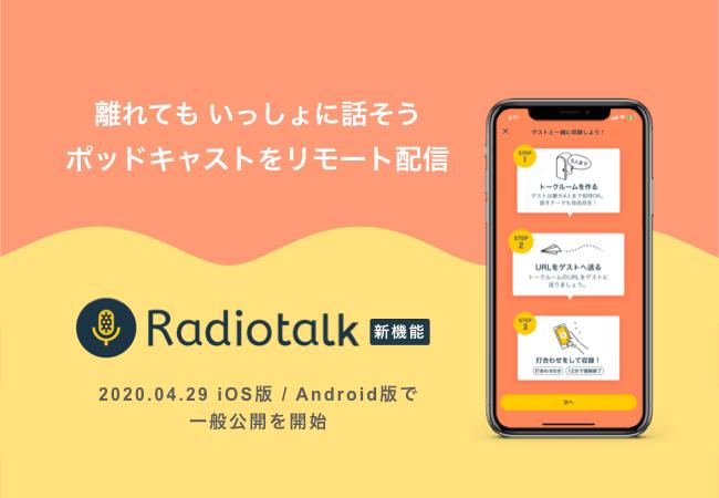 Radiotalk