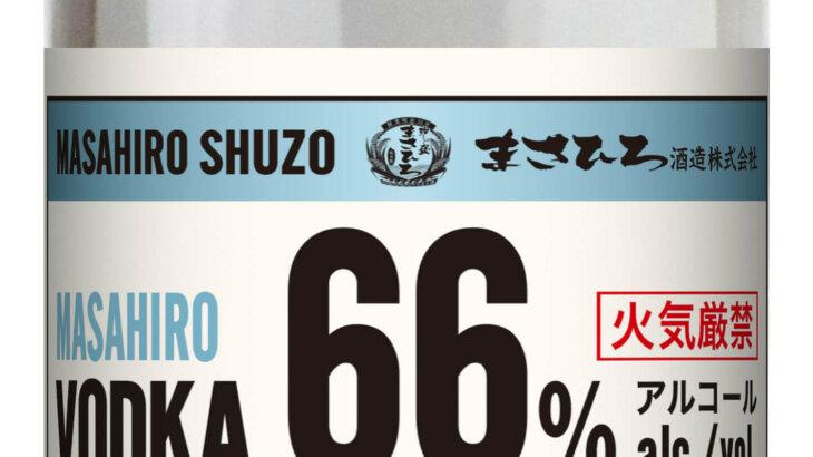「まさひろウォッカ66%アルコール」発売開始。酒造メーカーはアルコールのスペシャリスト!