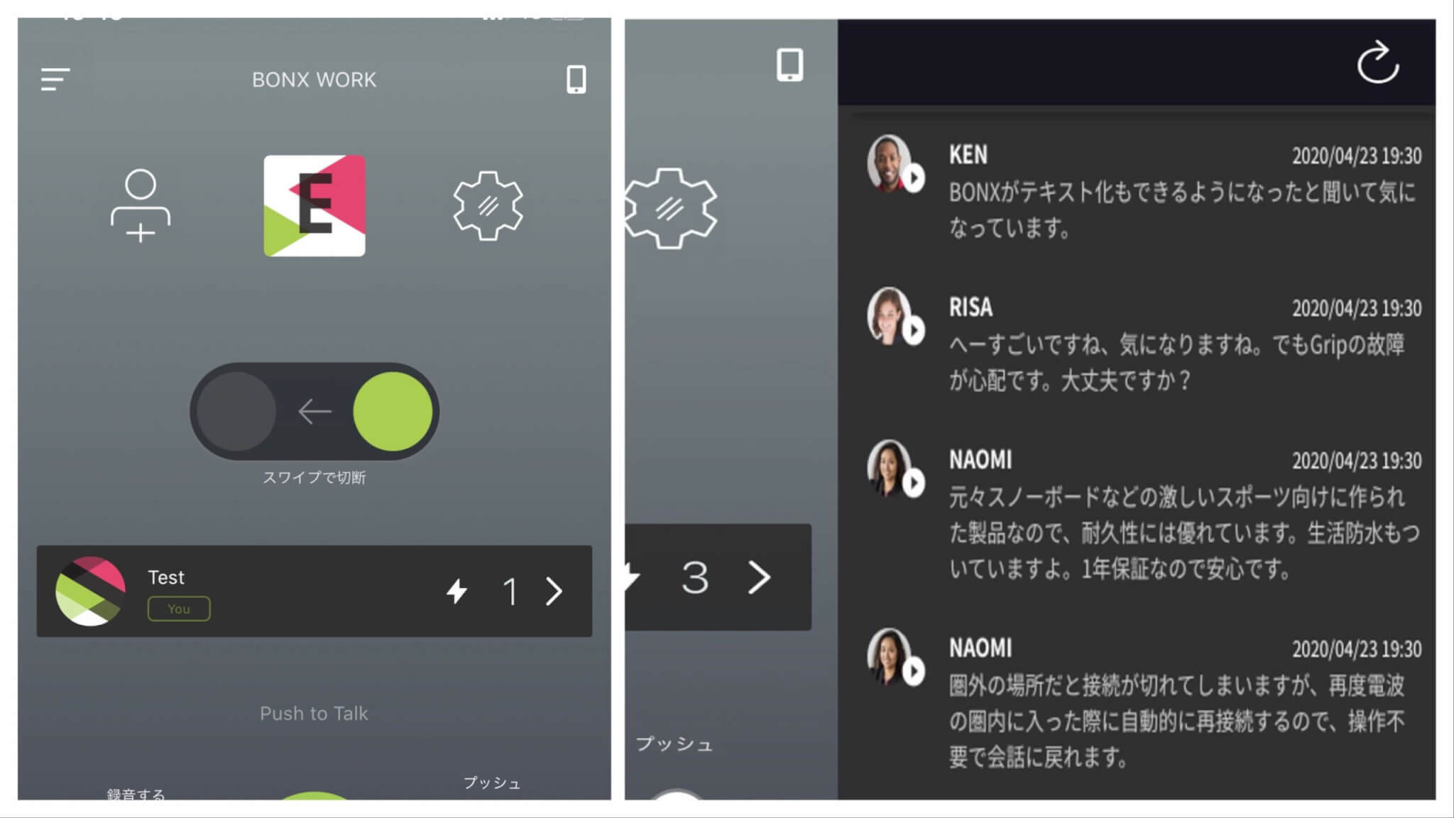 BONX for BUSINESS 文字起こし機能