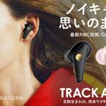 TRACK Air+SE