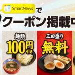 【三田製麺所】つけ麺や唐揚げがおトク!SmartNewsでクーポン配信中