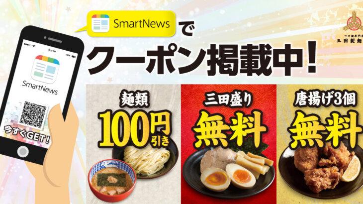 SmartNewsクーポン バナー