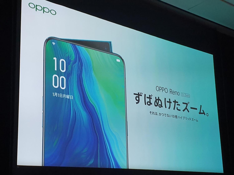 日本でもスマホを売るOPPOだが、認知度はまだ低い