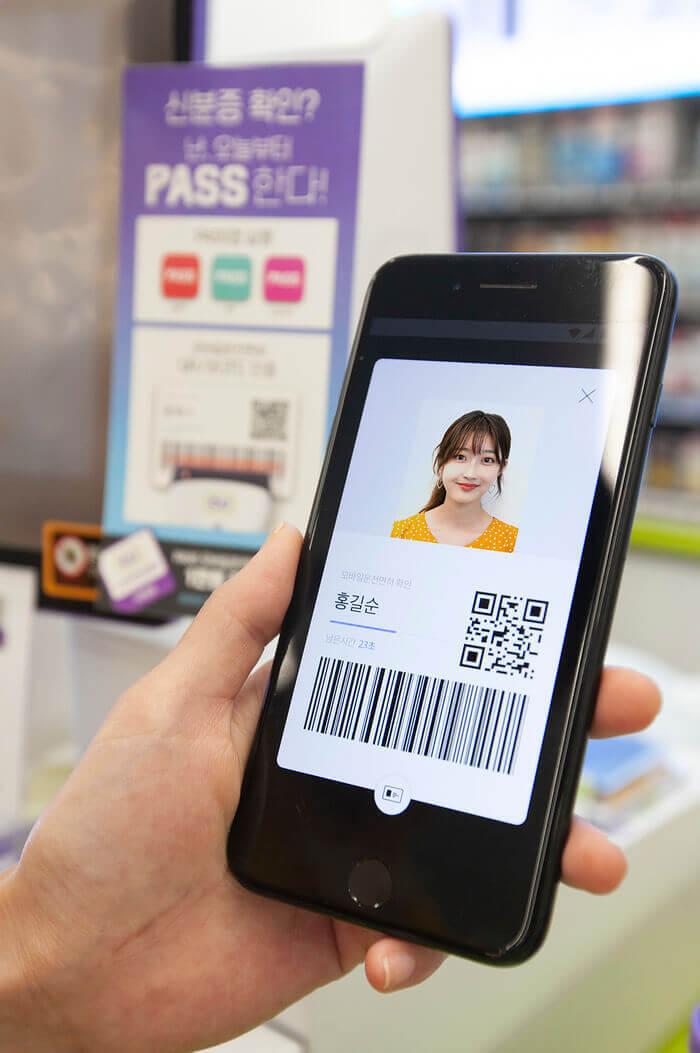 韓国の「PASSモバイル運転免許証確認サービス」の画面イメージ(出所:LG)