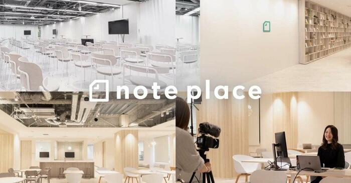 あたらしい時代に対応したイベントスペース、note placeオープン!
