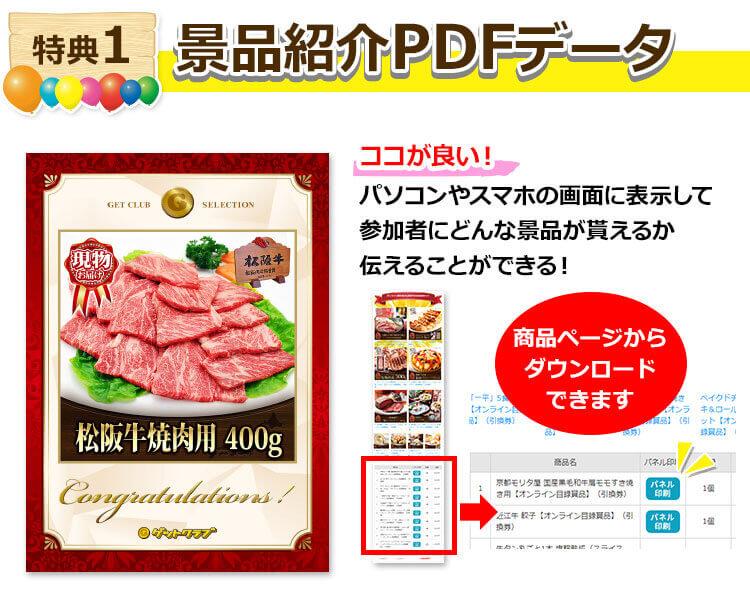 特典1景品紹介PDFデータ