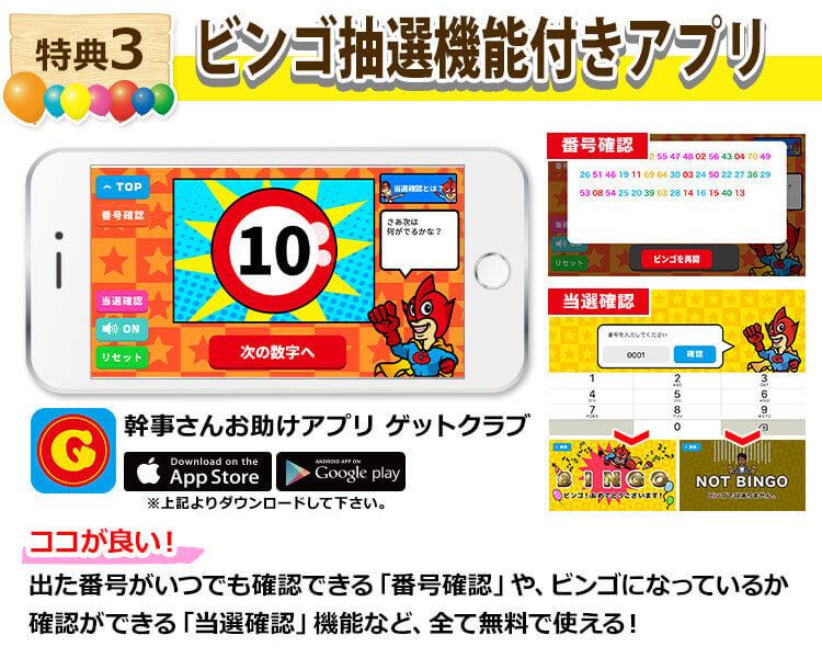特典3ビンゴ抽選機能付きアプリ