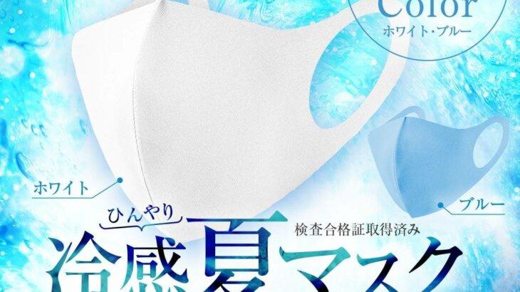 冷感ひんやり夏マスク -熱中症を防げ!アイスシルクコットンを使用した夏用マスクの先行予約を開始。