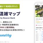 【3密回避】unerry、Yahoo! JAPANへ「お買物混雑マップ」の混雑傾向データを提供開始