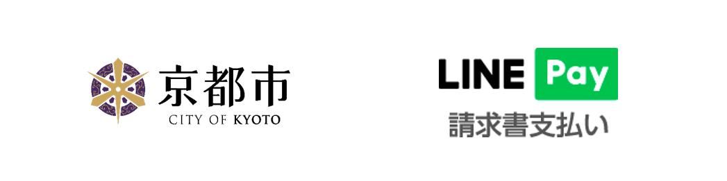 京都市/LINE Pay 請求書支払い