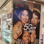 香港で5Gが開始。約4000円で100GB、中国ローミングも可能|山根康宏のワールドモバイルレポート