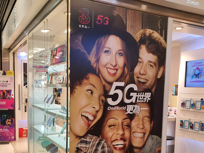 香港で5Gサービスが開始