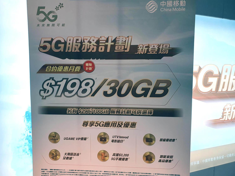 中国移動香港のサービスの充実ぶりが目立つ