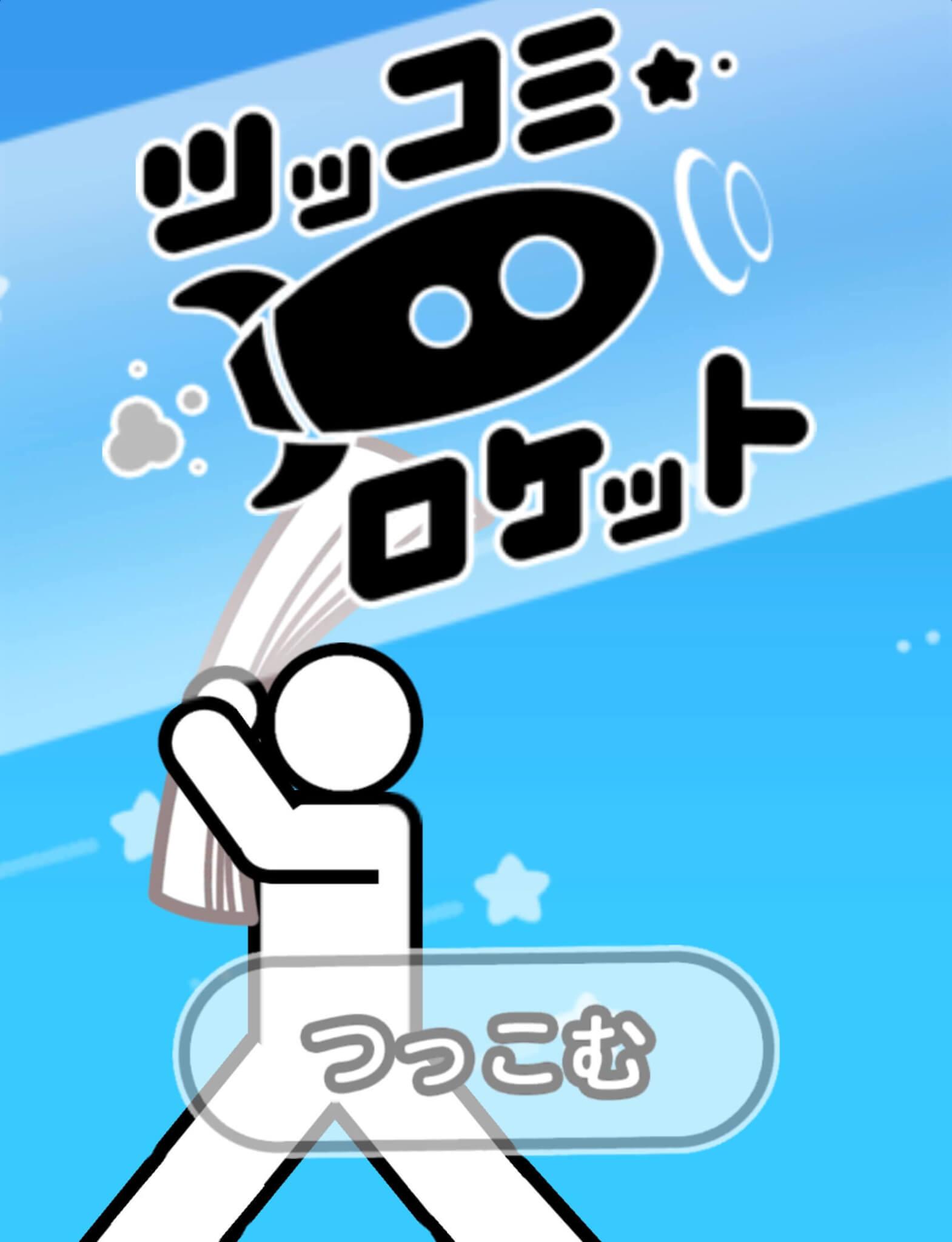 ツッコミロケット