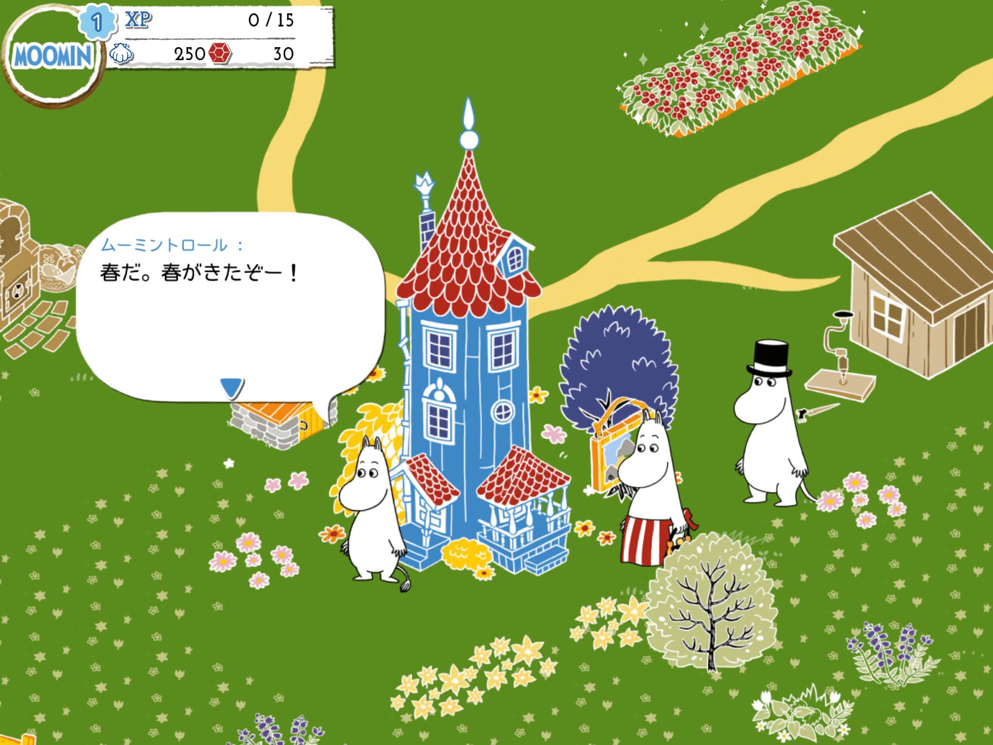 ムーミン ~ようこそ! ムーミン谷へ~画面