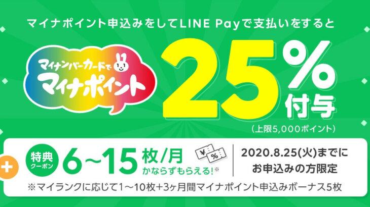 LINE Payマイナポイント事業、いよいよ申込みスタート。最大5,000ポイント+特典クーポンも!