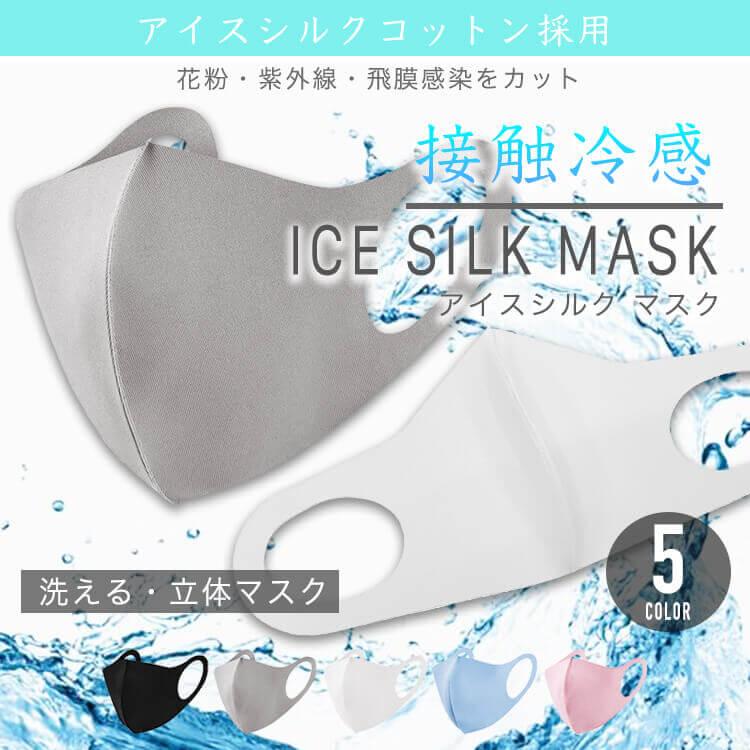 接触冷感アイスシルクマスク